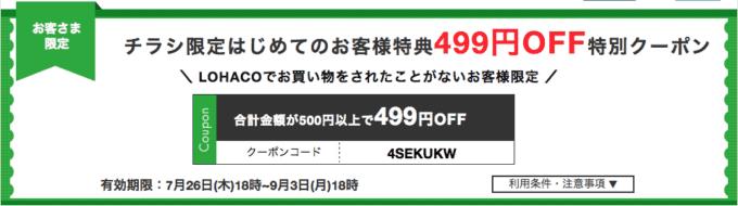 【チラシ限定】ロハコ「499円OFF」特別クーポン