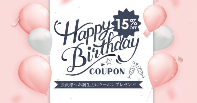 【お誕生日月限定】ミズノ(MIZUNO)「15%OFF」割引クーポン