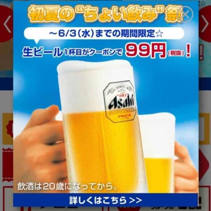 【期間限定】すかいらーく「生ビール99円」割引クーポン