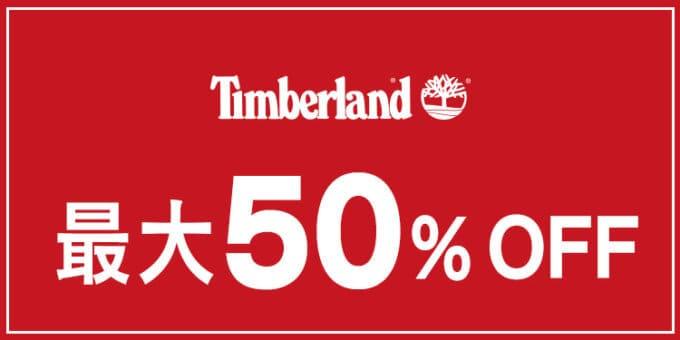 【ティンバーランド限定】ABCマート「最大50%OFF」セール