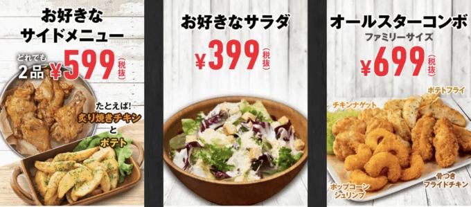 【メルマガ会員・週末限定】ドミノピザ「サイドメニュー」割引クーポンコード