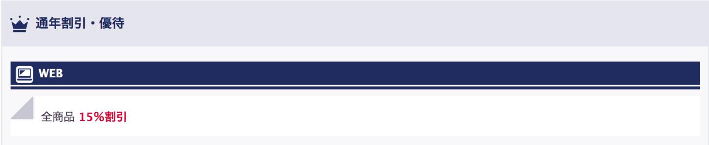 【JAF限定】ドミノピザ「M・Lサイズ30%割引」優待券・クーポンコード