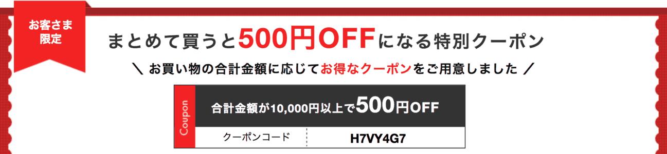 【期間限定】「500円OFF」特別クーポン