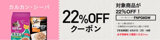 【期間限定】カルカン・シーバ「22%OFF」ロハコクーポン