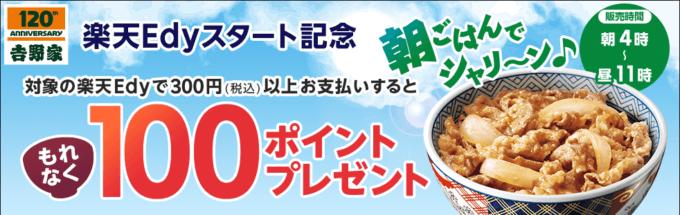 【楽天Edy限定】吉野家「100ポイントプレゼント」割引キャンペーン