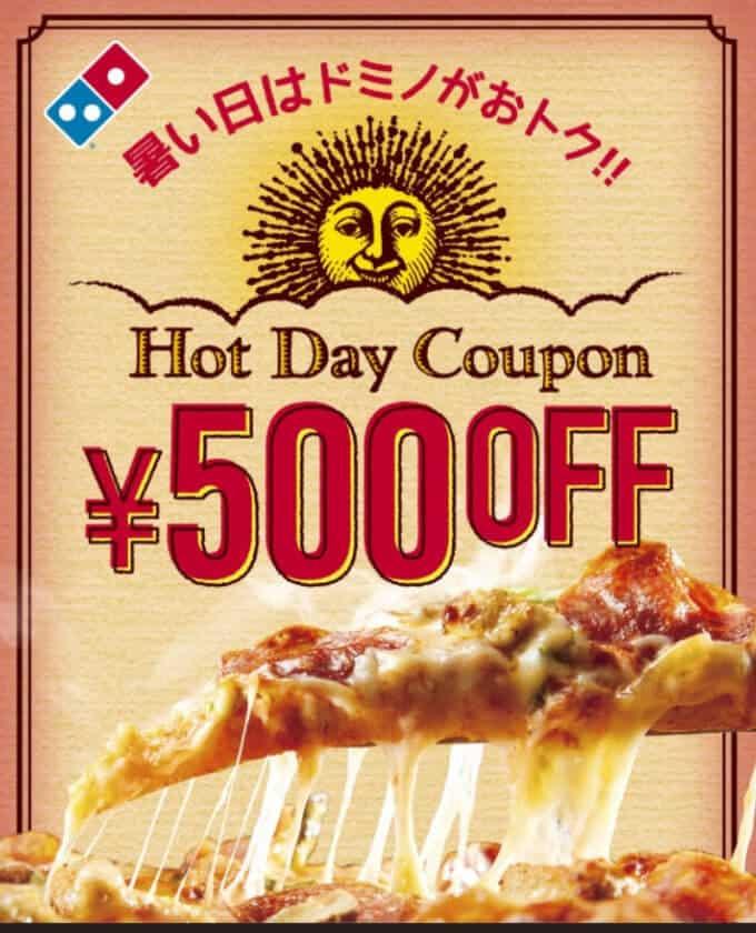 【暑い日限定】ドミノピザ「500円割引」クーポン