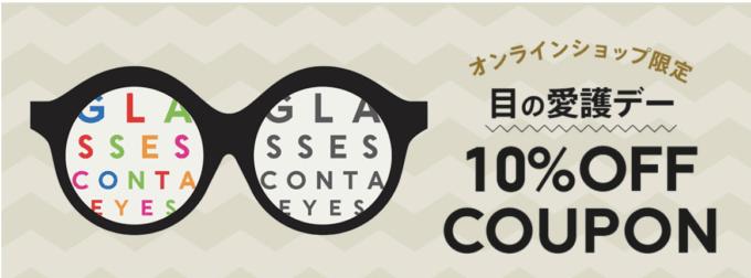 【10月10日限定】JINS「10%OFF」目の愛護デークーポン