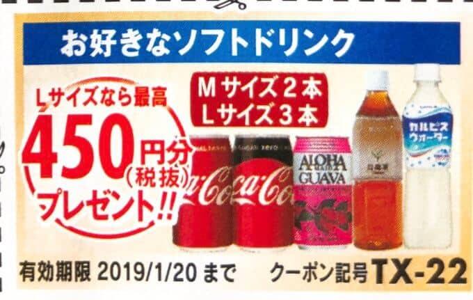 ピザーラ「ソフトドリンク最大450円分」クーポン