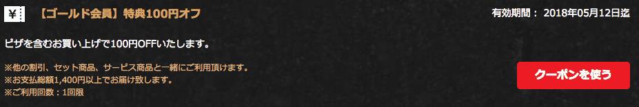【ゴールド会員限定】ピザハット「併用可能100円OFF」割引クーポン