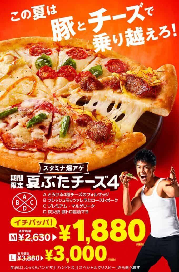【期間限定】ピザハット「夏ぶたチーズ4 ¥1880」スタミナ爆アゲキャンペーン
