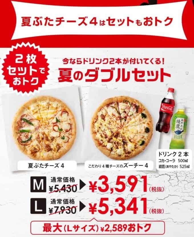 【期間限定】ピザハット「夏のダブルセット最大2589円OFF」割引キャンペーン