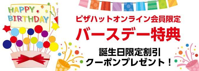 【お誕生日月限定】ピザハット「バースデー特典」各種割引クーポン