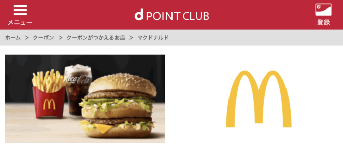 【ドコモ限定】マクドナルド「各種割引」クーポン