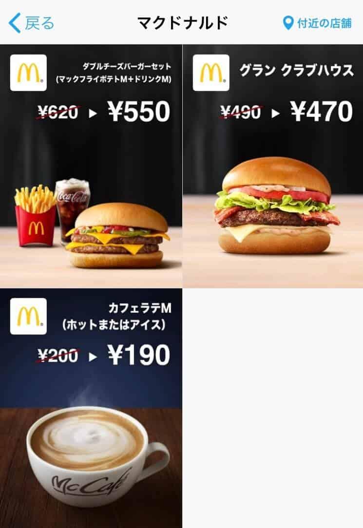 【アプリ限定】スマートニュース「マクドナルド割引」クーポン