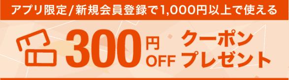 【新規会員登録限定】Wowma!アプリ「300円OFF」割引クーポン