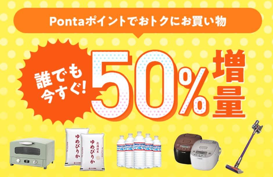 【お得なポイント交換所限定】au PAYマーケット(旧Wowma!)「50%ポイントアップ」キャンペーン
