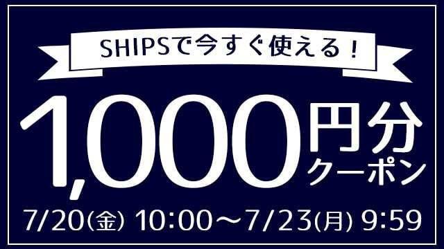 SHIPS「1000円分」クーポン
