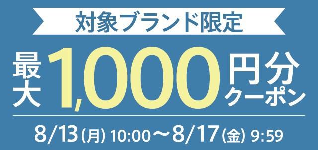 【対象ブランド限定】Wowma! Brand Square「最大1000円OFF」クーポン