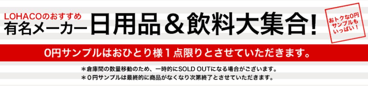 【0円サンプル】LOHACO(ロハコ)の無料サンプルの探し方