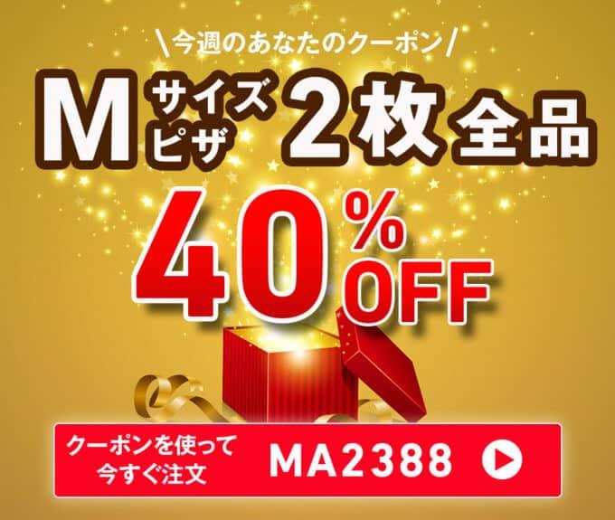 【メルマガ会員・週末限定】ドミノピザ「Mサイズピザ全品40%OFF」半額・割引クーポンコード