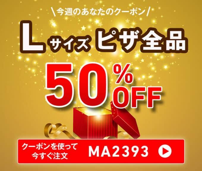 【メルマガ会員・週末限定】ドミノピザ「Lサイズピザ全品50%OFF」半額・割引クーポンコード