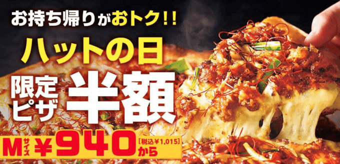 【店舗限定】ピザハットの日「半額」お持ち帰りキャンペーン