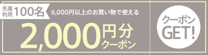 【先着限定】Wowma! Brand Square「最大2000円OFF」割引クーポンプレゼント