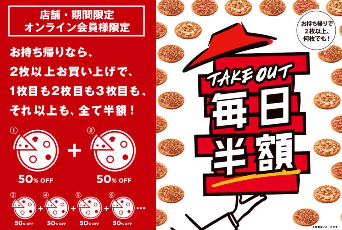 【店舗・期間・オンライン会員限定】ピザハット「毎日半額」持ち帰り・テイクアウト