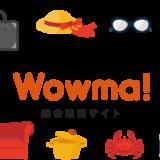 【最新】Wowma!(ワウマ)半額・割引クーポンセールまとめ