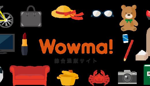 Wowma!(ワウマ)の割引クーポンセールまとめ【2018年5月】