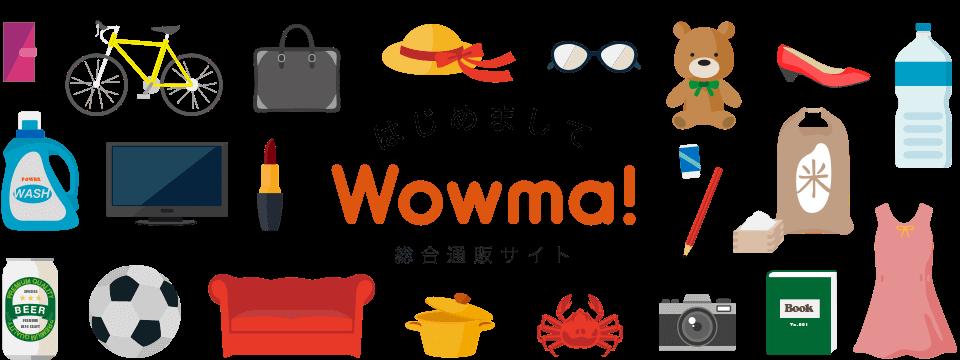 Wowma!(ワウマ)の割引クーポンセールまとめ