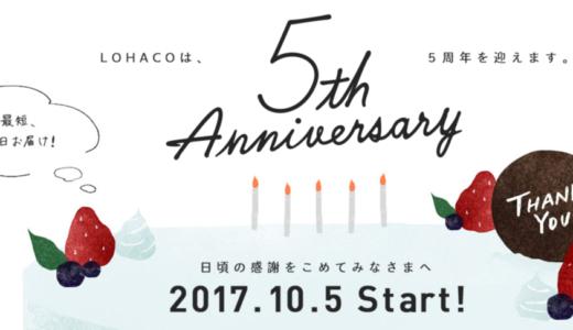 LOHACO(ロハコ)の割引クーポン・0円サンプルまとめ【2018年最新】