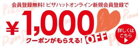 【新規会員登録限定】ピザハット「1000円OFF」割引クーポン