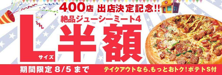 ピザハット400店出店記念「Lサイズ半額」キャンペーン