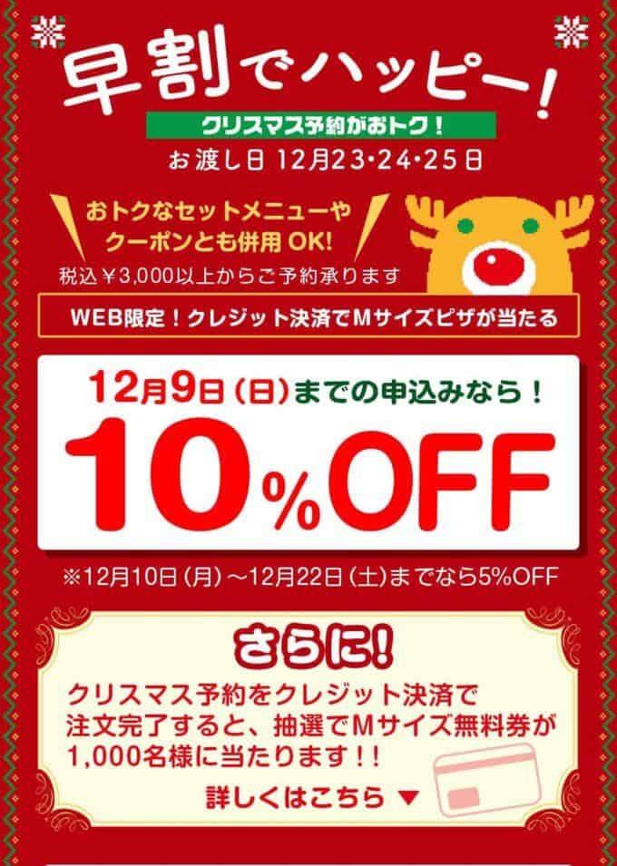 【WEB・早割限定】ピザハット「10%OFF」クリスマス予約キャンペーン