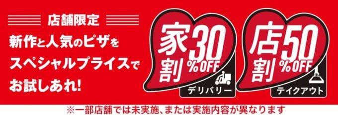 【店舗限定】ピザハット「デリバリー30%・テイクアウト50%OFF」家割・店割キャンペーン