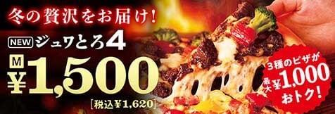 【期間限定】ピザハット「最大1000円OFF」ジュワとろ4