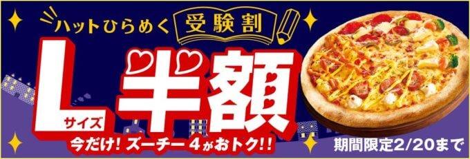【期間限定】ピザハット「Lサイズ半額」受験割キャンペーン