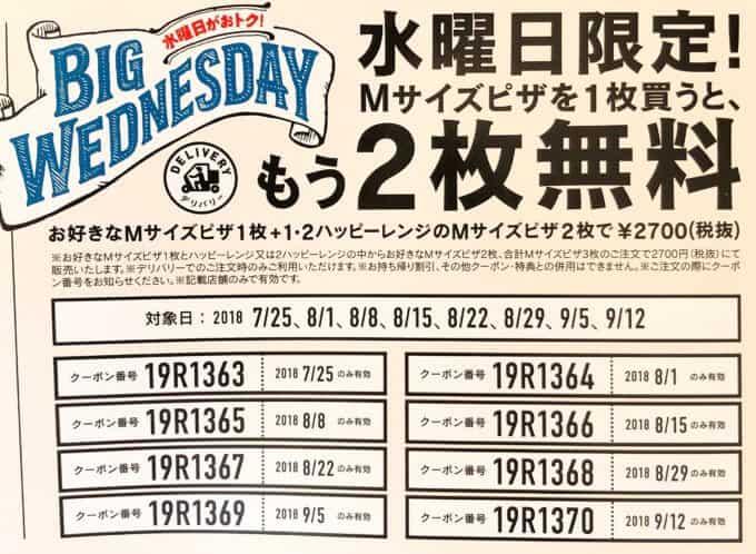 【クーポンコード】Mサイズピザ1枚購入で「もう2枚無料」キャンペーン