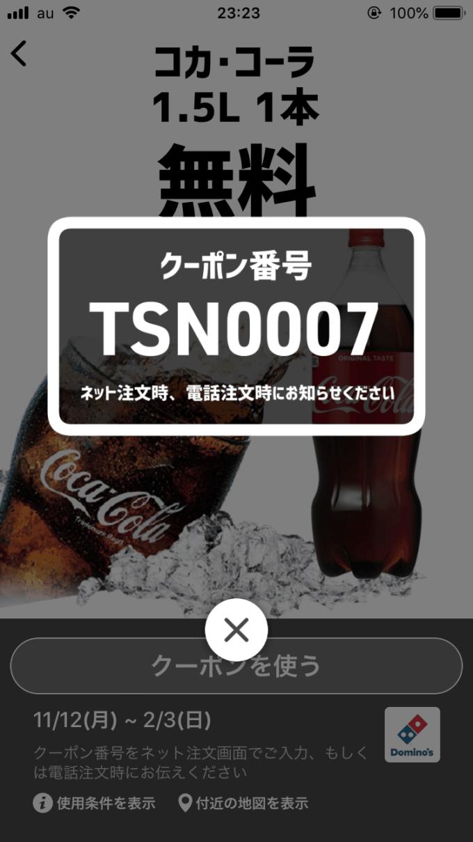 【アプリ限定】ドミノピザ「コカ・コーラ1.5リットル」無料クーポン
