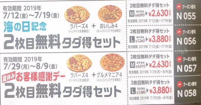【チラシ限定】ピザハット「2枚目無料タダ得セット」割引・半額クーポンコード