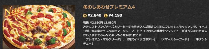 【冬限定】ピザハット「冬のしあわせプレミアム4」新商品