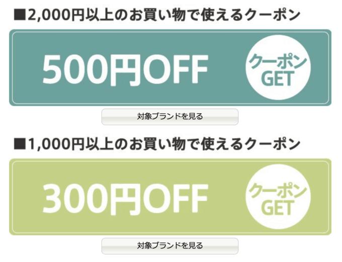 【対象ブランド限定】Wowma! Brand Square「500円OFF/300円OFF」クーポン