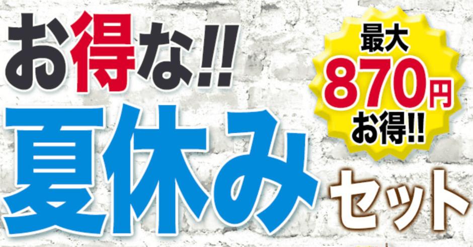 【季節限定】最大870円お得「夏休みセット」キャンペーン