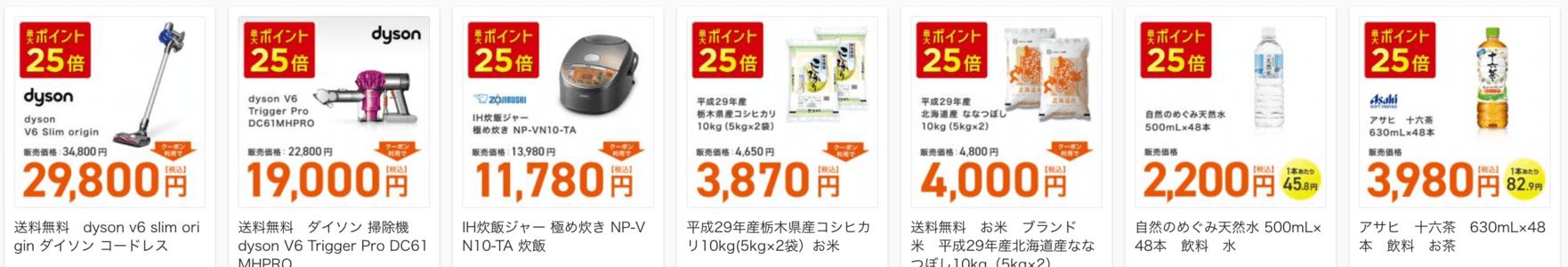 【期間限定】ライフデザインセレクション「最大5000円OFF&ポイント25倍」クーポンキャンペーン