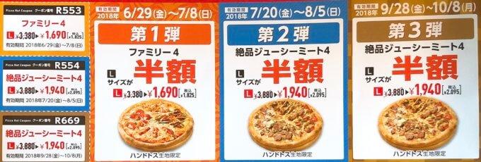 【チラシ限定】ピザハット「ファミリー4・絶品ジューシーミート4」半額クーポンコード番号
