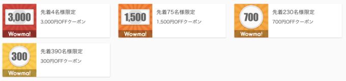 【数量限定】スポーツ・アウトドアグッズ「最大3000円OFF」クーポン