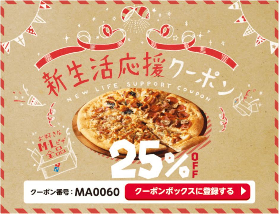 【期間限定】ドミノピザ「25%OFF」新生活応援クーポン