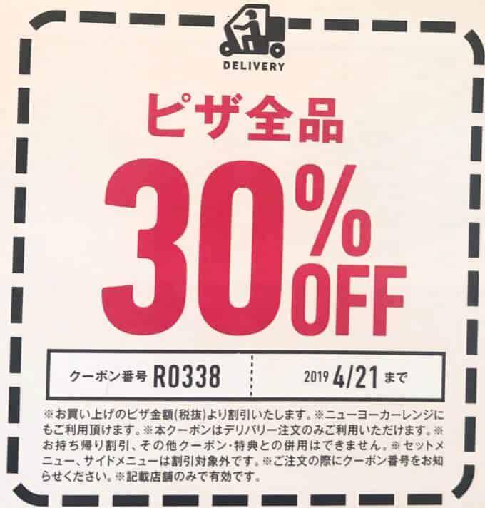 【期間限定】ドミノピザ「30%OFF」割引クーポンコード番号