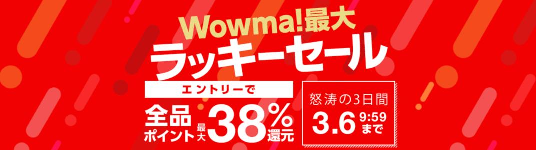 【期間限定】Wowma!最大「全品ポイント38%還元」ラッキーセール
